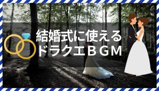 結婚式に合うドラクエ曲は『序曲』だけじゃない!シーン別おすすめBGMを紹介!【実際に使った感想】