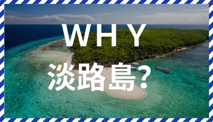 なぜ淡路島の返礼品が『ドラクエ』なのか