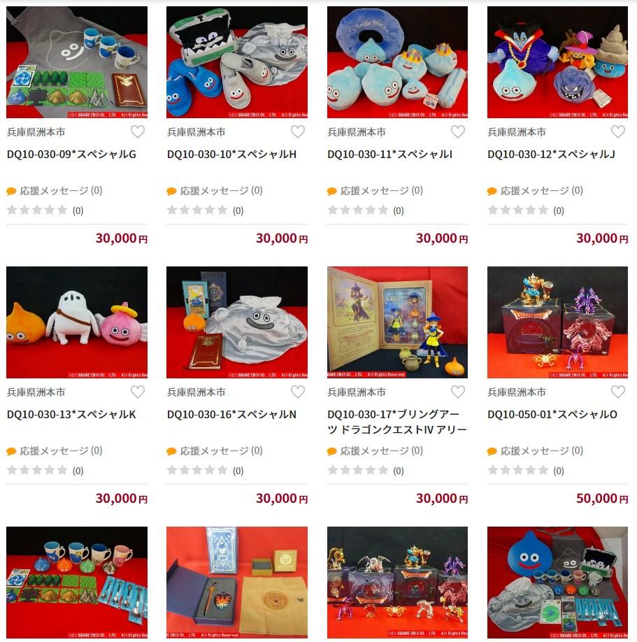 『ドラクエ』と検索すると大量のドラクエ返礼品があらわれた!