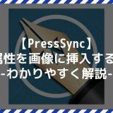 PressSyncでalt属性を画像に挿入する方法
