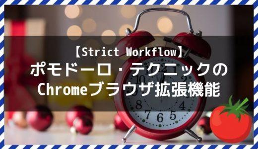 ポモドーロ・テクニックのChrome拡張機能【Strict Workflow】【スマホアプリ不要のポモドーロタイマー】