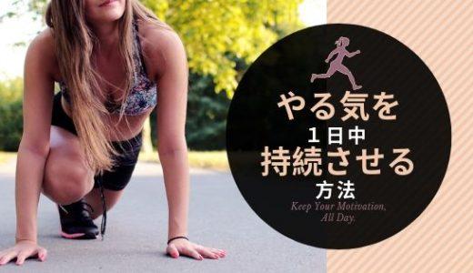 勉強や仕事のやる気を一日中持続させる方法!合間に5分間の運動をしよう【マイクロバースト法のすすめ】