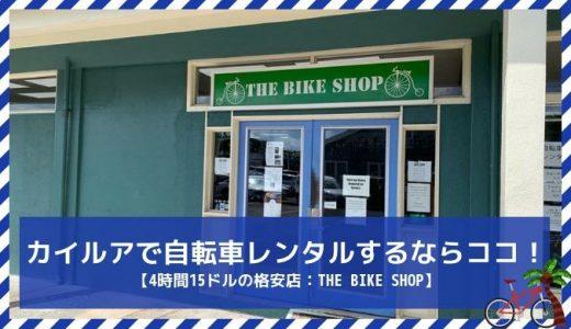 【ザバイクショップ カイルア】レンタサイクルはここ一択!【体験記】|カイルアのおすすめ自転車店『THE BIKE SHOP』をレビュー