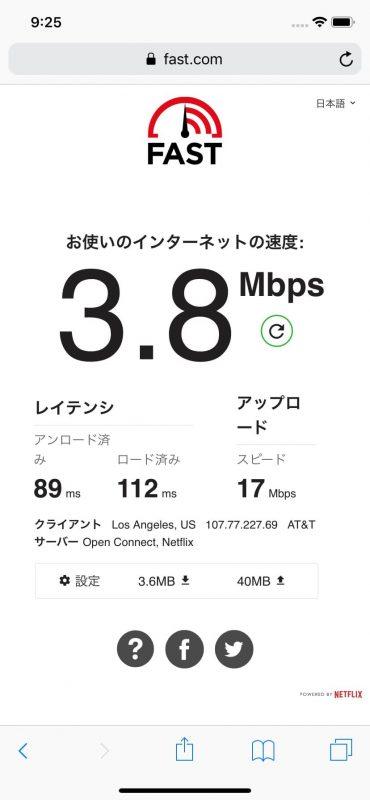 グローバルWi-Fi ハワイでの計測結果3