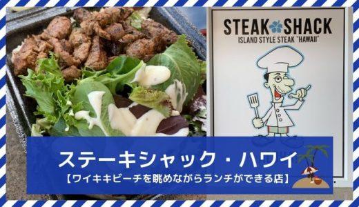 【体験記】ステーキシャック・ハワイでランチ!ワイキキのおすすめ店!値段もお手頃でボリュームたっぷりなのが魅力!