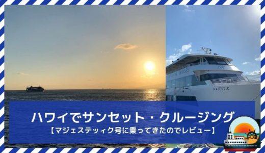 ハワイ サンセットクルーズ【体験記】マジェスティック号に乗船!|JTBツアーレビュー