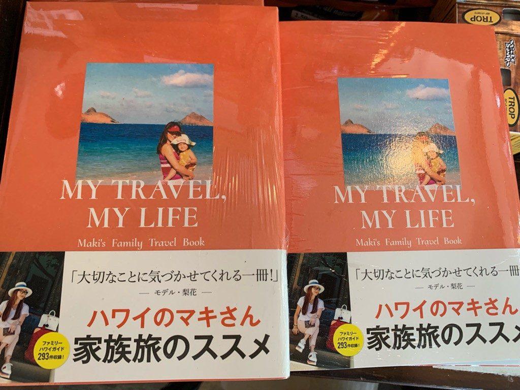 パイオニアサルーン ハワイのマキさん 書籍