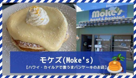 モケズはカイルアのパンケーキ店【穴場スポット】|ブーツ&キモズは混んでて入れないのでモケズへGO!【ハワイ旅行記】