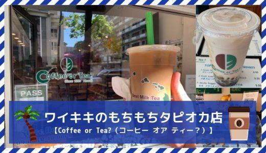 【超モチモチ】ハワイ ワイキキのタピオカおすすめ店【Coffee or Tea?(コーヒー・オア・ティー?)】