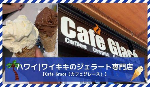 ハワイ ワイキキの『Cafe Glace』手作りジェラート専門店に行ってきたので口コミ・レビュー