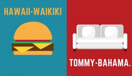 【トミーバハマ ハワイ】ワイキキのランチやディナーにおすすめなお店に行ってきた【ブログ 体験記】