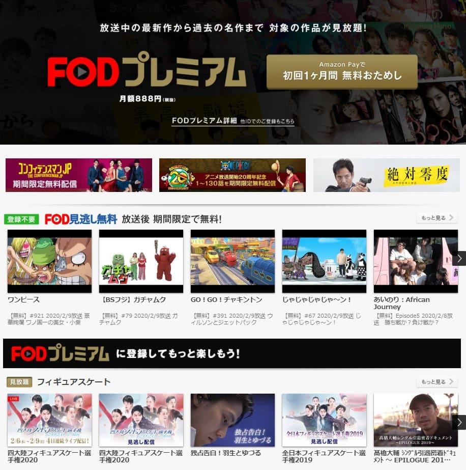 第4位|FODプレミアム|おすすめの動画配信サービス
