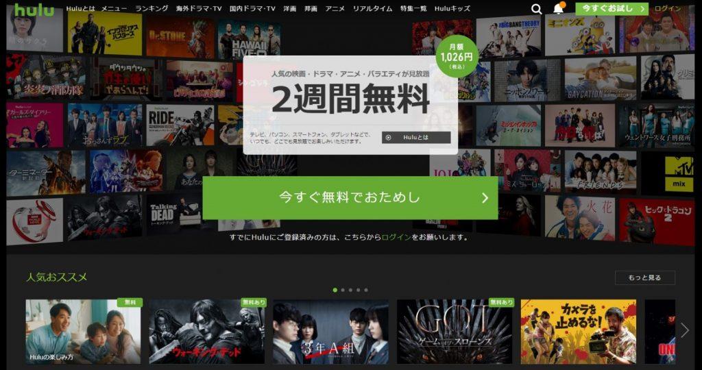 第2位:Hulu【おすすめの動画配信サービス】