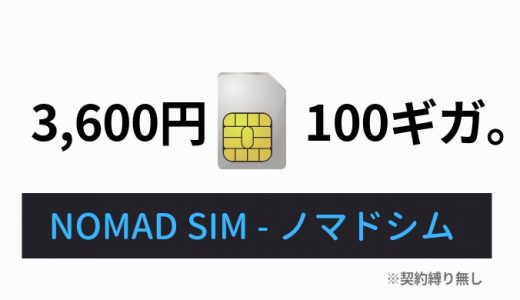 Nomad Sim とは?