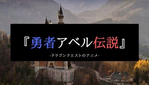 【ドラクエ】ドラゴンクエストのアニメ『勇者アベル伝説』を無料視聴する方法