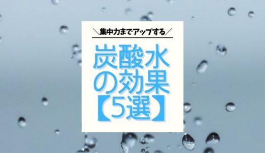 炭酸水の効果 【5選】
