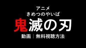 アニメ 鬼滅の刃 動画 無料視聴方法
