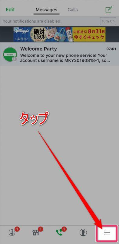 テキストプラス(textPlus)_登録手順_06