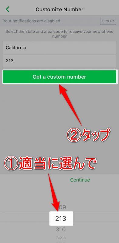 テキストプラス(textPlus)_登録手順_09