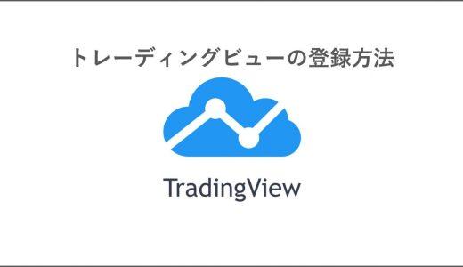 TradingViewの登録方法|トレーディングビューのアカウント登録手順をわかりやすく解説!【TradingView|登録方法編】