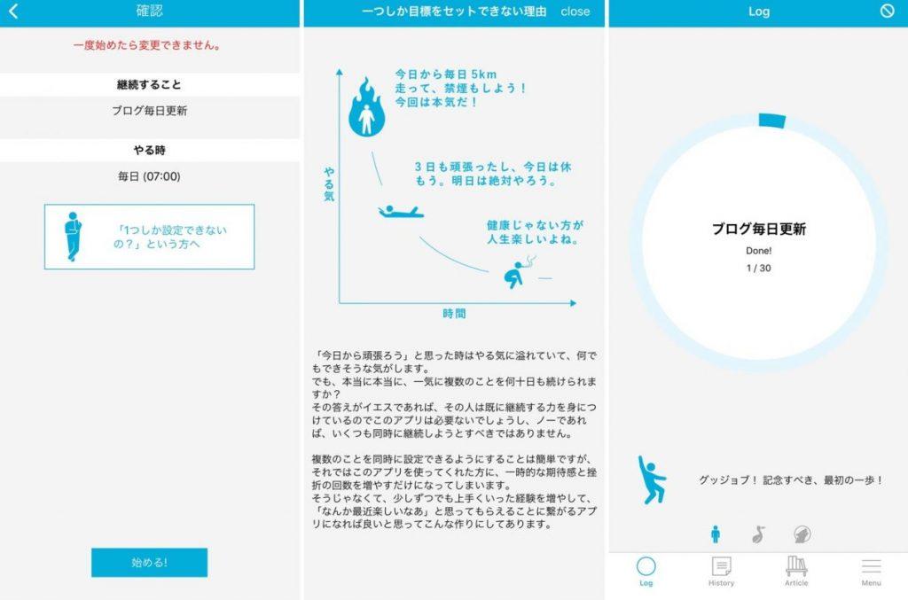 シンプルな習慣化アプリ第一位:継続する技術