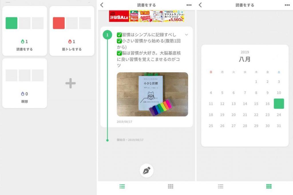 シンプルな習慣化アプリ第二位:Dot Habit