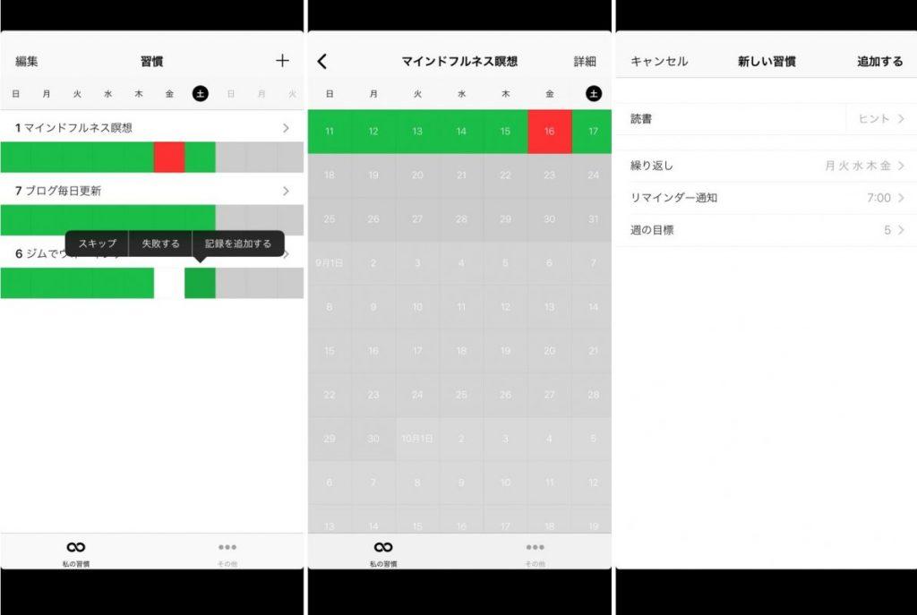 シンプルな習慣化アプリ第六位:Momentum