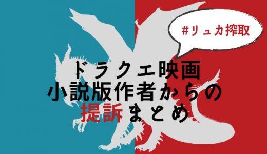 ドラクエ 映画 ユア・ストーリーが訴訟。提訴したドラクエ5小説作者(久美沙織氏)の理由や声明全文【#リュカ搾取】【まとめ】