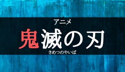 鬼滅の刃のアニメ動画無料視聴方法をご紹介!|きめつのやいばをアニメで楽しもう【アニメ鬼滅の刃動画無料視聴】