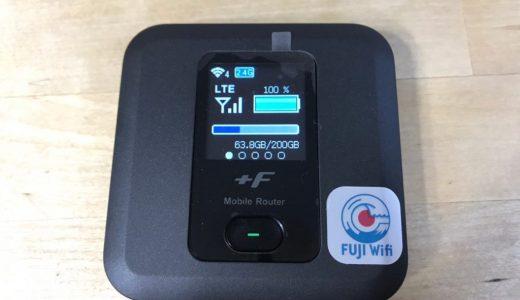 【実測】Fuji WifiとWiMAXの速度比較!8か月利用して見えたメリット・デメリットをレビュー【※Fuji Wifiの圧勝です】