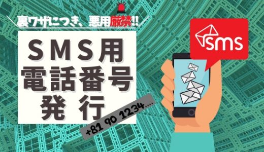 【SMS認証代行アプリ】無料で電話番号を発行しSMS認証を突破する方法(海外電話番号)【textPlusの使い方】