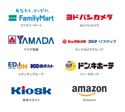 U-NEXTカード取扱店