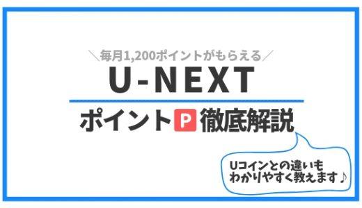 U-NEXT_ポイント徹底解説
