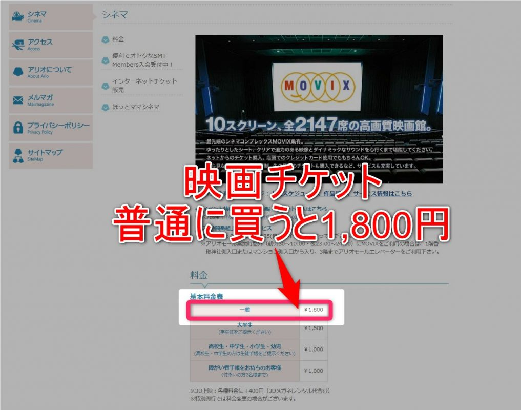 U-NEXT_映画割引チケットが買える_01