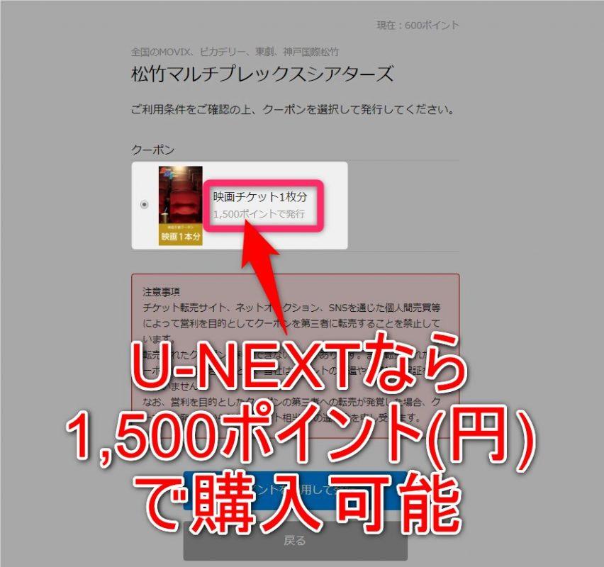 U-NEXT_映画割引チケットが買える_02