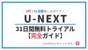 U-NEXT_31日間無料トライアル 【完全ガイド】