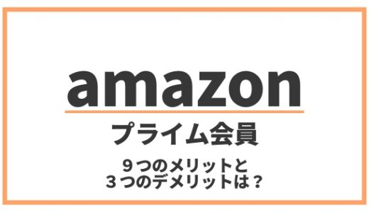 【コスパ最高】Amazonプライム会員のメリットは?9つ紹介!デメリットも3つ解説します|アマプラ|アマゾンプライム