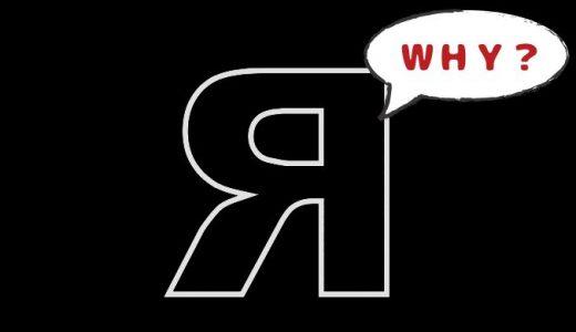 【映画ドラクエ】YOUR STORYの「R」が逆文字『Я』になっている意味は〇〇〇が×××だった【考察】