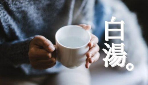 白湯の驚くべき効果7つ!朝の1杯で身体の中から健康になれる飲み物【二日酔いも予防する】