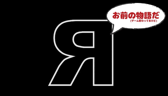 """【映画ドラクエ】YOUR STORYの「R」が『Я』に反転している意味は""""あなた""""が""""主人公""""だった"""