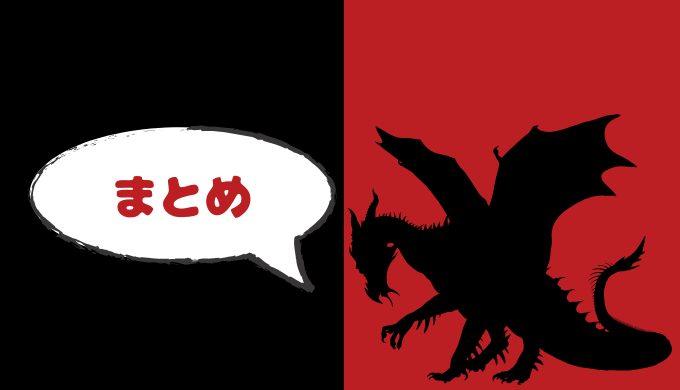 """まとめ ドラゴンクエスト ユア・ストーリーの""""R""""が逆になっている理由"""