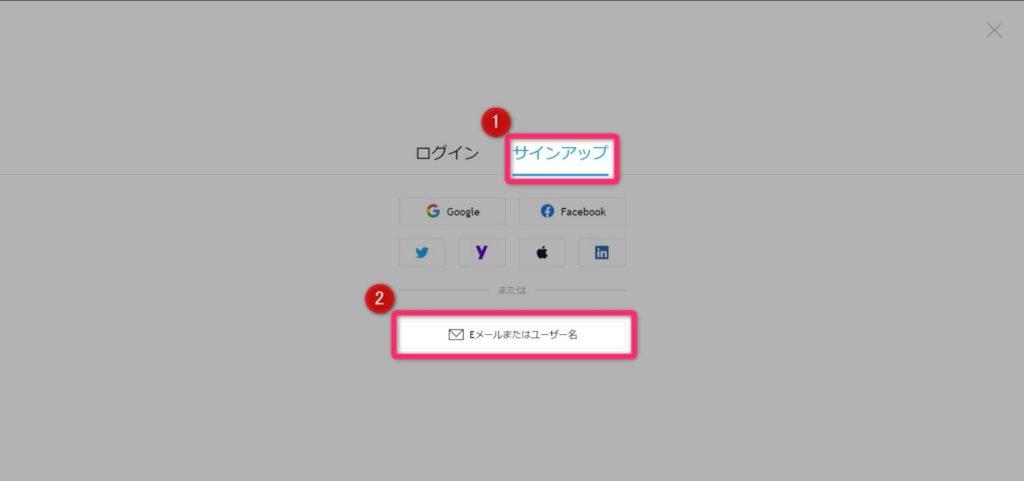 トレーディングビュー_登録手順_003