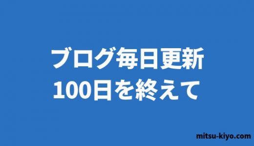 ブログ毎日更新100日を終えて。継続に役立った『10のツール』