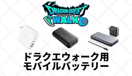 ドラクエウォークのモバイルバッテリーはこの3つから選ぶと幸せになるよ【電池消耗激しすぎてキツイ】