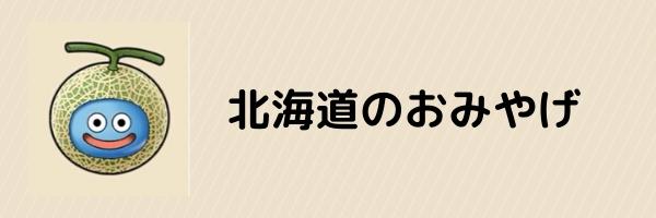 ドラクエ ウォーク 北海道 お 土産