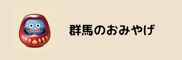 お 土産 群馬 ドラクエ ウォーク 【ドラクエウォーク】お土産の一覧と解説