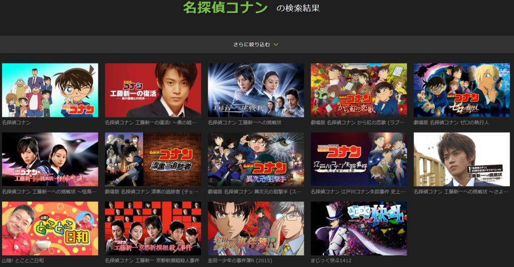 Hulu 名探偵コナン 検索結果