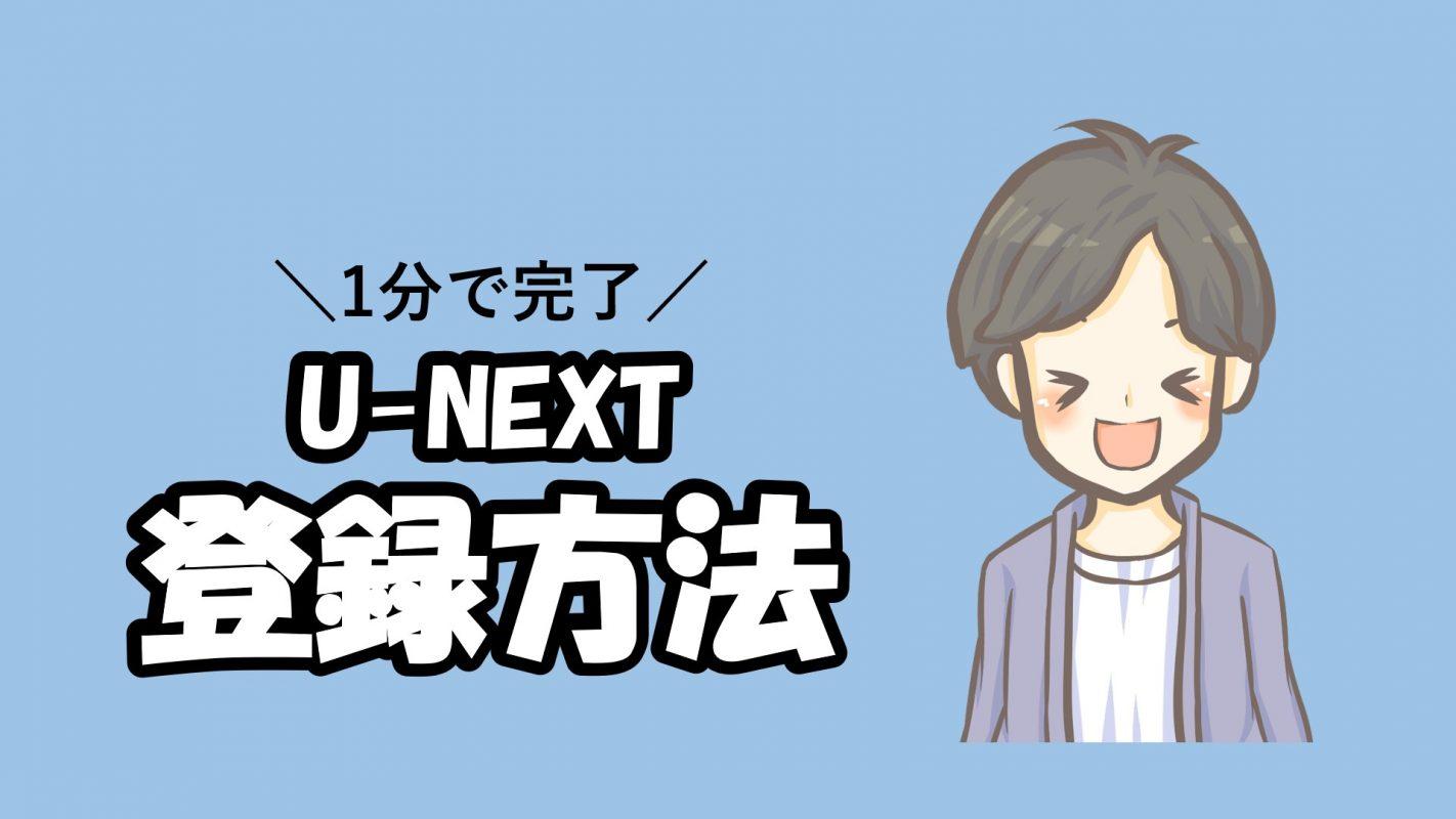 【3ステップ】U-NEXT無料トライアルの登録方法を解説