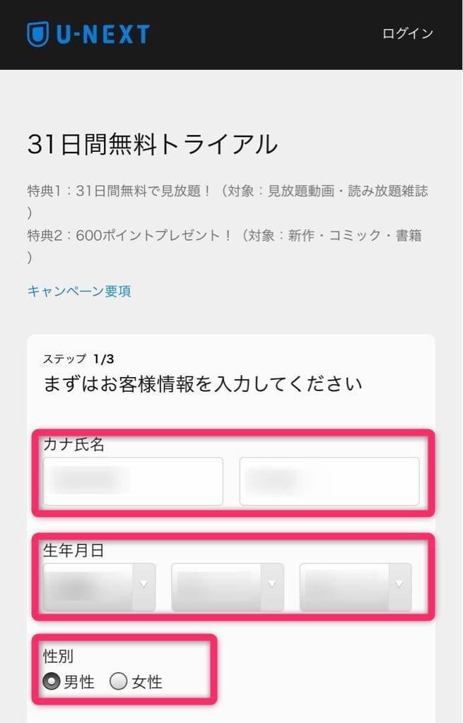 U-NEXT_登録_002