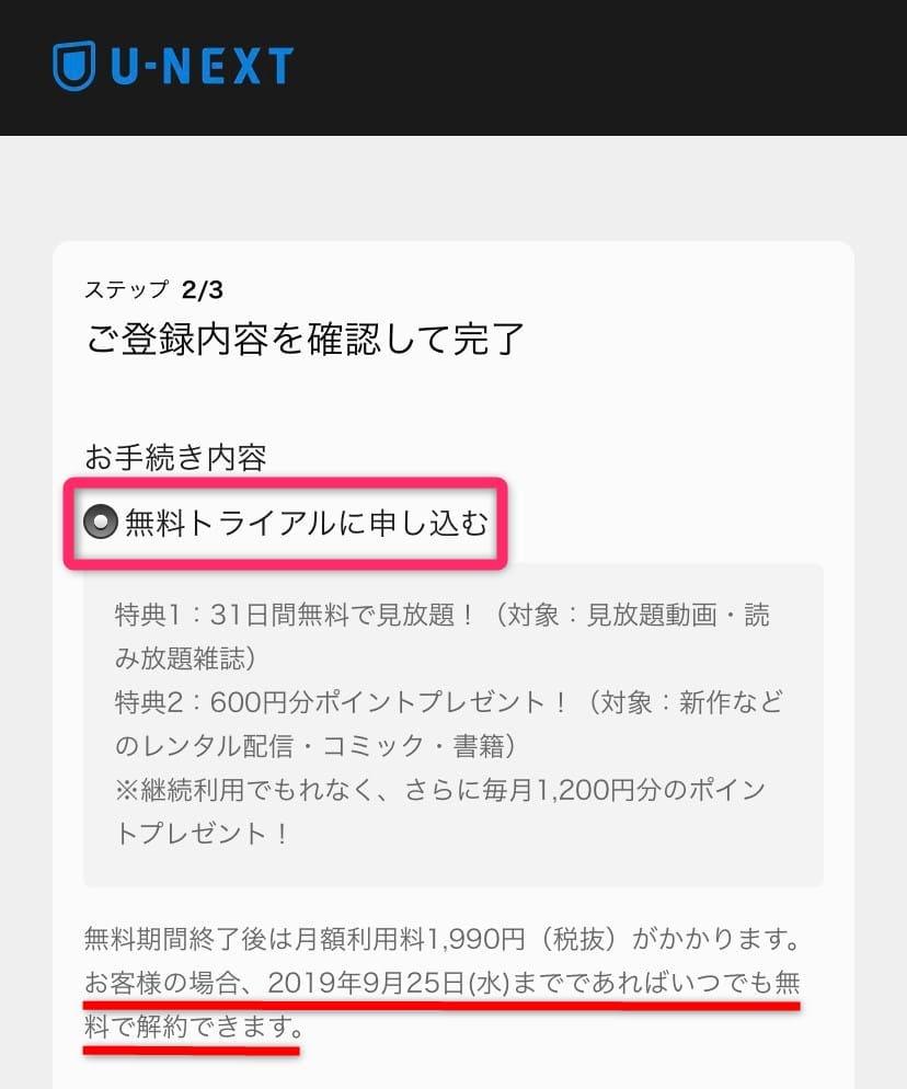 U-NEXT_登録_004